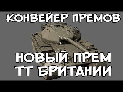 КОНВЕЙЕР ПРЕМОВ ПОШЕЛ, НОВЫЙ ПРЕМ ТТ БРИТАНИИ Caernarvon AX World of Tanks