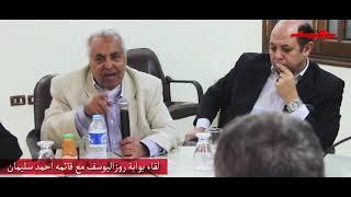 """ندوة (بوابة روز اليوسف) مع قائمة أحمد سليمان """"2"""""""