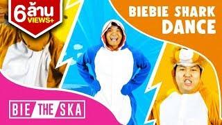 BieBie Shark | บีบี้ ชาร์ค (Pinkfong)