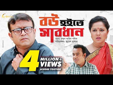 Download Bou Hoite Sabdhan   বউ হইতে সাবধান   Bangla natok 2019   Akhomo Hasan & Nadia hd file 3gp hd mp4 download videos