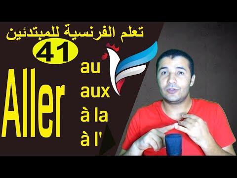 تعليم الفرنسية للمبتدئين #41 فعل يذهب Aller + au aux à la àl'+ lieux   فرنشاوي