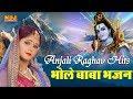 "Anjali Raghav Hits ""Shiv Bhajan""  2017 ! भोले बाबा भजन ! Bhole Baba DJ Songs ! NDJ Film Official"