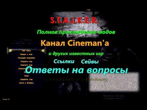 Информационный Видеоролик / Канал Cineman'a