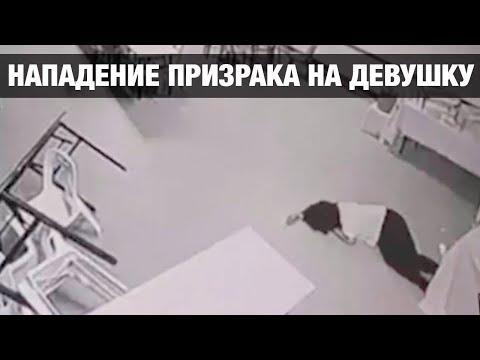 ШОК!!! ПРИЗРАК (ПРИВИДЕНИЕ) НАПАЛ НА ЧЕЛОВЕКА (ДЕВУШКУ) / НОВОСТИ 2017 (видео)