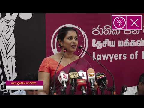 Nirupa Serasinghe Attorney-At-Law   ජාතික ජන බලවේගයේ නිතීඥ හමුව   18.07.2020