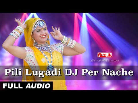 पीली लुगड़ी DJ पर नाचे | Marwadi DJ Song | Full Audio Song | Alfa Music Rajasthani