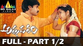 Annavaram Telugu Full Movie || Part 1/2 || Pawan Kalyan, Asin || With English Subtitles