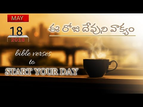 Bible quotes - daily bible vers in telugu 18.5.2018
