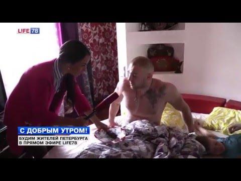 Будим жителей Петербурга в прямом эфире LIFE78