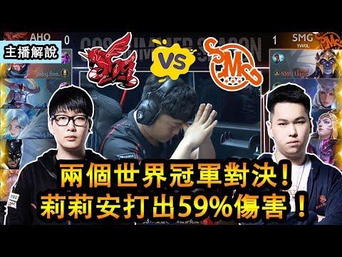 SMG vs ahq 兩個世界冠軍對決!HAK破紀錄的59%傷害!到底關鍵在哪裡?
