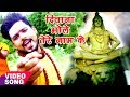 Ridam Tripathi का Hit काँवर गीत - Deewana Ham Baba - Banke Tera Jogiya - Kanwar  Songs 2017