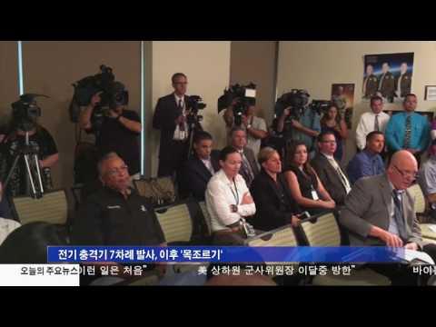 """""""목조르기 전 전기 충격기 수차례 발사"""" 5.19.17 KBS America News"""