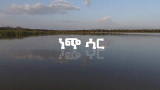 ነጭ ሳር ብሔራዊ ፓርክ (ኢትዮጵያን እንወቅ)Discover Ethiopia Season 3 Ep 6
