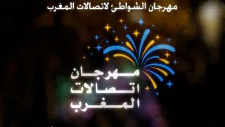 Festival Des Plages de Maroc Telecom | 2015 | مهرجان الشواطئ لاتصالات المغرب