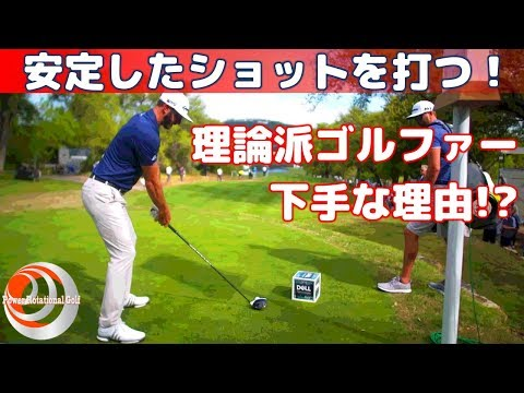 理論派ゴルファーは下手!?安定したショットを打つ!【ゴルフレ …