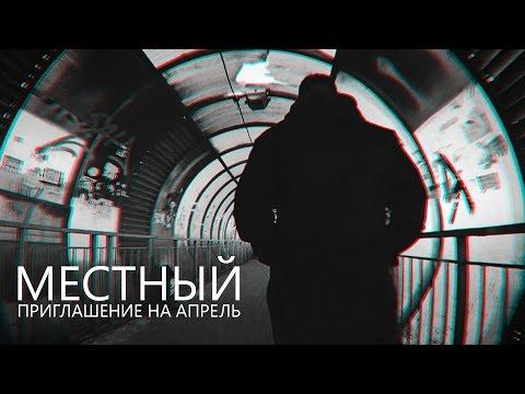 МЕСТНЫЙ-ПРИГЛАШЕНИЕ НА АПРЕЛЬ (T.A.-PRODUCTION ) (видео)