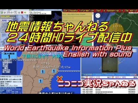 【Youtube Live】地震情報ちゃんねる 24時間ライブHD配信中!! World Earthquake Information plus English with sound