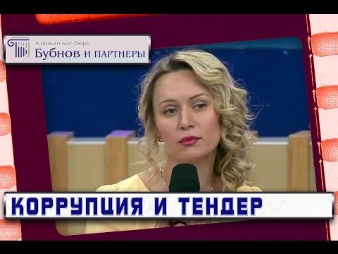 Адвокат Кривошеева Светлана участвует на Первом канале по теме коррупция на тендерах