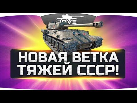 МОНСТР С ПУШКОЙ 152ММ ● Новая Ветка Тяжей СССР - DomaVideo.Ru