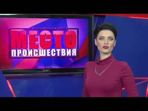 """""""Место происшествия"""" выпуск 20.03.2018 - DomaVideo.Ru"""