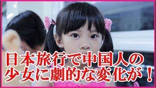 Video 海外の反応 中国人驚愕!「日本は恐ろしい!たった数日間でこれほど・・」日本旅行で娘に劇的を変化を与えた日本の日常に感動!【外国人感動エピソード】 MP3, 3GP, MP4, WEBM, AVI, FLV Juli 2018