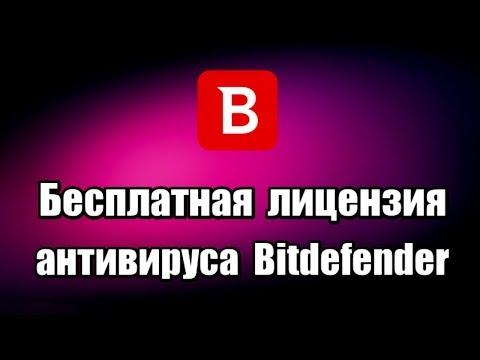 Бесплатная лицензия антивируса Bitdefender Internet Security 2019