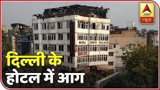 Massive Fire In Delhi's Hotel; Ground Report From Karol Bagh | ABP News