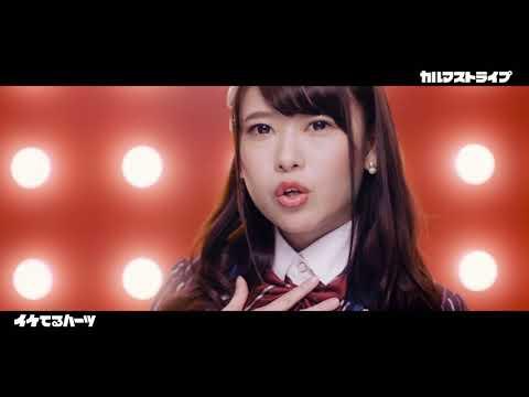 イケてるハーツ「カルマストライプ」MusicClip Full Ver.