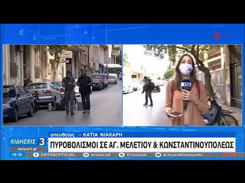 Πυροβολισμοί στην Αγ. Μελετίου  & Κωνσταντινουπόλεως    Ένας τραυματίας   19/10/2020   ΕΡΤ
