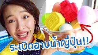 ตามสัญญา!! จัดไปเลยคลิปนี้โยนระเบิดอาบน้ำ 24 ลูก!! พร้อมแล้ว ลุยยย!!!!❥อย่าลืมกดติดตาม เพื่อไม่พลาดคลิปใหม่จากซอฟค่า : http://goo.gl/bniqrB❥ตามมาพูดคุยกับซอฟได้ที่นี่เลยค่า☺❥Facebook : http://www.facebook.com/SoftpomzTV❥Google+ : http://goo.gl/KZZdT0❥Instagram : http://instagram.com/softpomzติดต่อได้ที่ContactSoftpomz@gmail.com