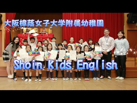 Shoin Kids English【附属幼稚園】