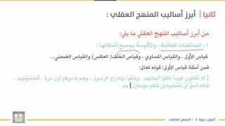 أصول دعوة 2   الوحدة 2   المنهج العقلي مفهومه أساليبه - 3