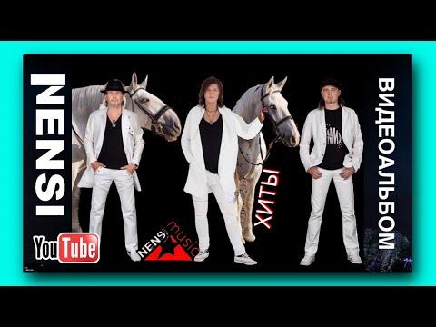 NENSI - Видеоальбом (Top Hits menthol ★ style music)