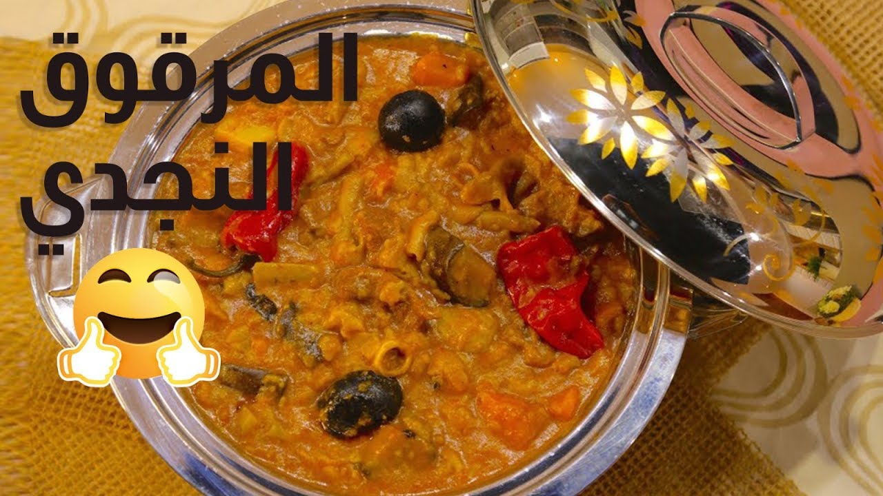 Al-Margoog ( Popular Saudi Dish )