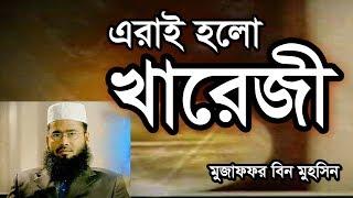 Nonton Bangla Waz 2017 Erai Khareji By Mujaffor Bin Mohsin   Free Bangla Waz Film Subtitle Indonesia Streaming Movie Download
