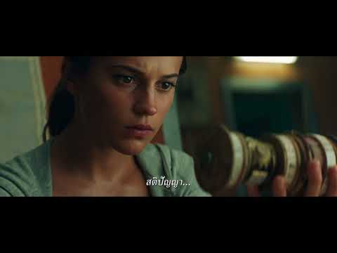 Tomb Raider - Trailer F4 (ซับไทย)