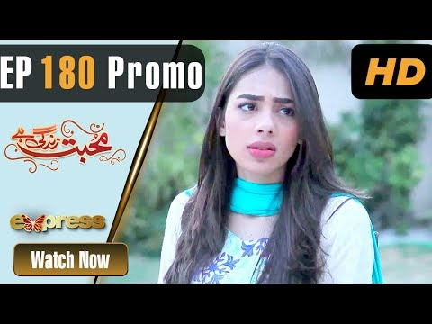 Pakistani Drama | Mohabbat Zindagi Hai - Episode 180 Promo | Express Entertainment Dramas | Madiha
