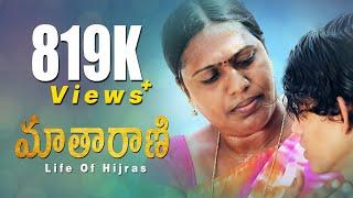 Video Maatharani - Life Of Hijras ll New Telugu Short Film 2017 ll Directed by Niranjan Bandari MP3, 3GP, MP4, WEBM, AVI, FLV September 2018