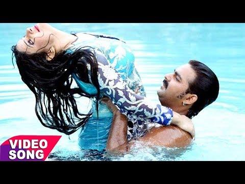 Bhojpuri के सुपरस्टार पवन सिंह का जबरदस्त रोमांस - Pawan Singh - Bhojpuri Hit Songs 2017