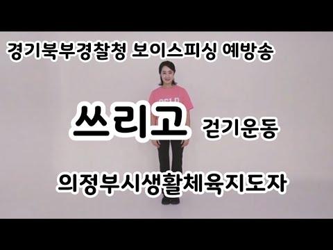 [보이스피싱 예방송] 쓰리고 (걷기운동) - 요요미,천…