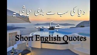 Top 15 urdu Ashar | Ashar in urdu | Short english quotes| By Golden Wordz.