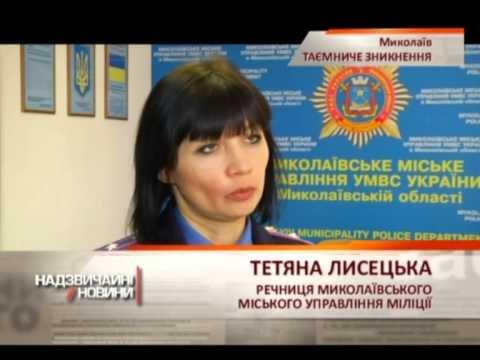 На Николаевщине таинственно исчезла женщина - Чрезвычайные новости, 08.01 (видео)
