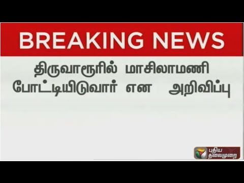 TN-Polls-CPI-releases-election-candidates-list