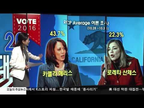[미 대선포커스] 탈환 vs 수성' 다수당 싸움 11.3.16 KBS America News