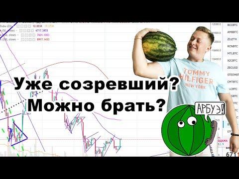 Биткоин - экспресс обзор  СРОЧНО ТЫ ДОЛЖЕН ЭТО ЗНАТЬ - DomaVideo.Ru