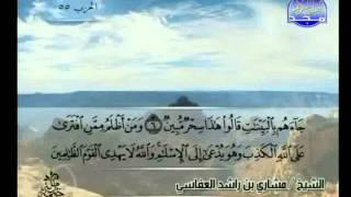 المصحف الكامل 28 للشيخ مشاري بن راشد العفاسي حفظه الله