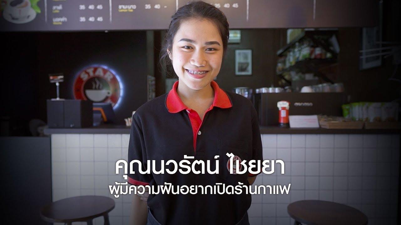 เรื่องราวความสำเร็จ,เรื่องราวความสำเร็จของคุณพูลสุข ผู้มีความฝันอยากเปิดร้านกาแฟ,ผู้มีความฝันเปิดร้านกาแฟ,ผู้มีความฝัน เปิดร้านกาแฟ,ผู้มีความฝัน-เปิดร้านกาแฟ