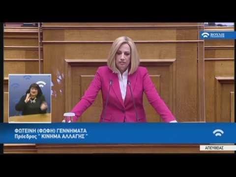 Φ.Γεννηματά (Πρόεδρος ΚΙΝΗΜΑ ΑΛΛΑΓΗΣ)(Οικονομικές επιπτώσεις της υγειονομικής κρίσης)(30/04/2020)