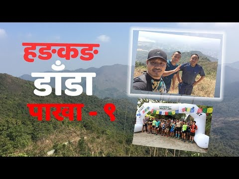 (Gurkha Trailblazer 2018 #हङकङका डाँडा पाखाहरू...13 minutes.)