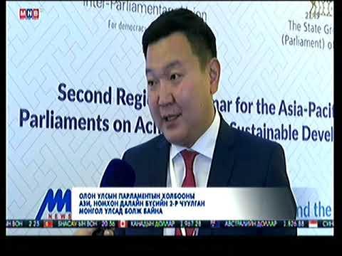 Олон Улсын парламентын холбооны Ази, номхон далай бүсийн 2-р чуулган Монгол улсад болж байна